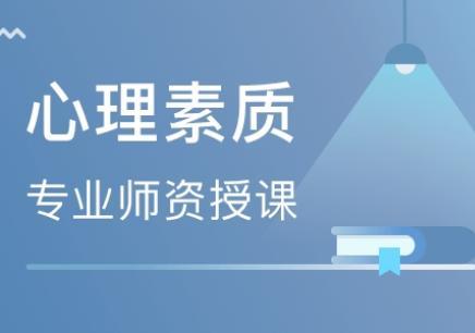 郑州心理素质十大新宝5客服机构排行榜