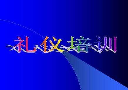 郑州礼仪十大培训机构排行榜