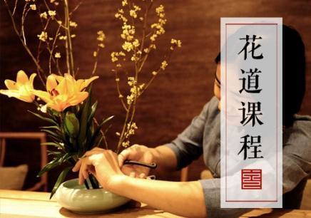 北京花道课程