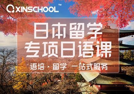 长春学零基础日语暑假培训去哪里