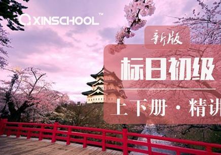 长春哪里有日语零基础培训好的机构