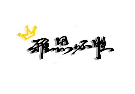 临沂兰山区雅思培训_地址