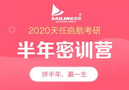 郑州专业考研辅导机构
