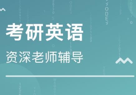 鄭州考研英語輔導班推薦_鄭州啟航考研