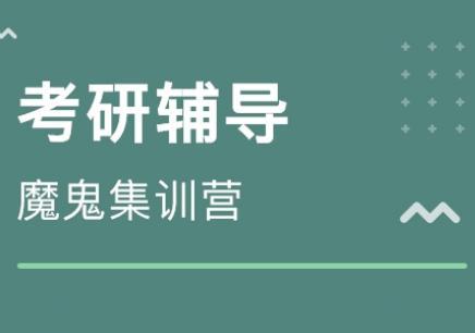 鄭州考研機構輔導