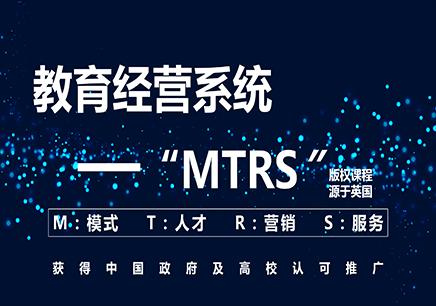《教训经营系统—MTRS》