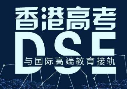 DSE香港高考培训班