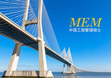 芜湖mem专业辅导学校