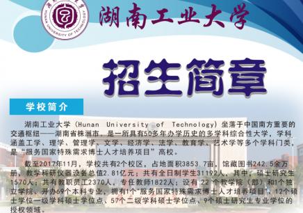 湖南工业大学-2019成人高考招生简章