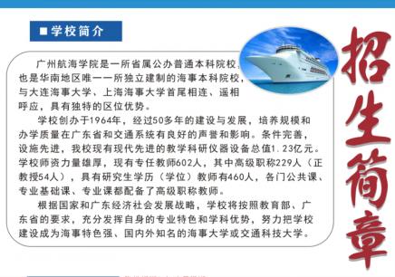 广州航海学院-2019成人高考招生简章