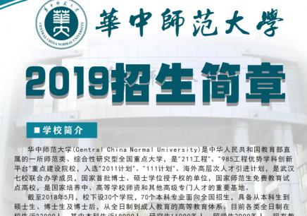 华中师范大学-2019成人高考招生简章