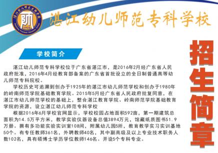 湛江幼儿师范专科学校-2019成人高考招生简章