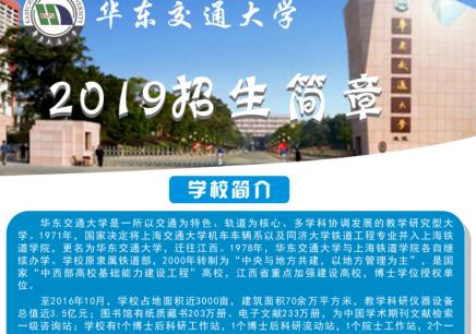 华东交通大学-2019成人高考招生简章