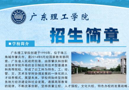 广东理工学院-2019成人高考招生简章