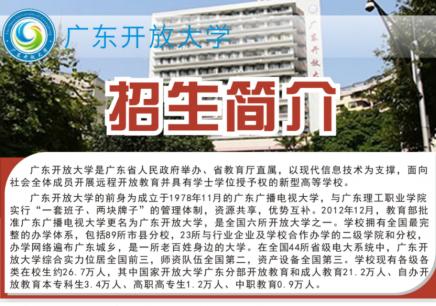 广东开放大学-2019网络教育招生简章
