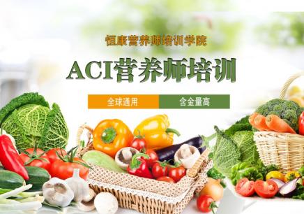 广州注册国际营养师培训课