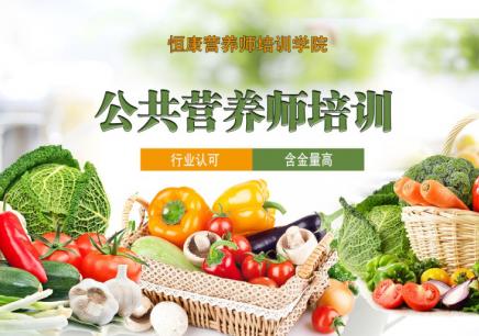 广州公共营养师培训课程