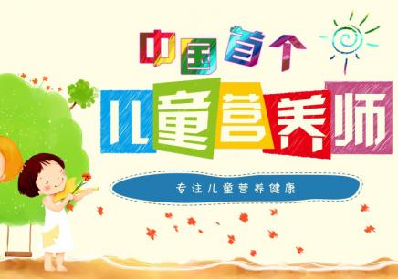 广州儿童营养师培训课程