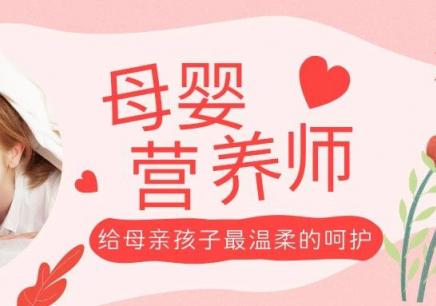 广州母婴营养师培训课程