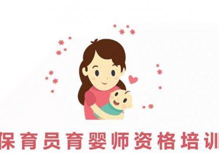 上海保育員培訓課程(初級、中級、高級)