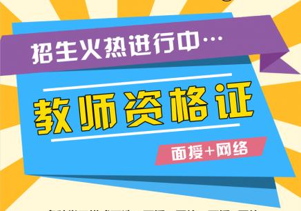 上海教師資格證考培(幼師證、小學教師證、中學教師證