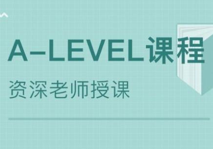 A-Level全日制課程培訓班