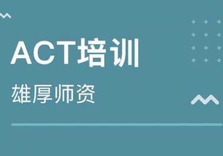 ACT一對一培訓輔導班