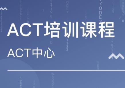 ACT精品培訓班