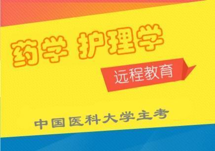 中國醫科大學遠程教育 藥學,護理學