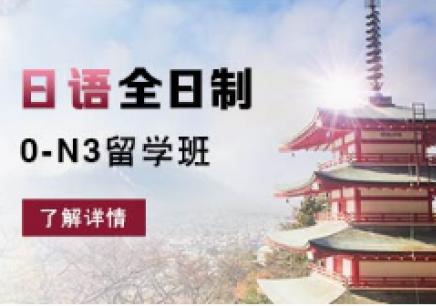东莞哪有靠谱全日制日语培训班