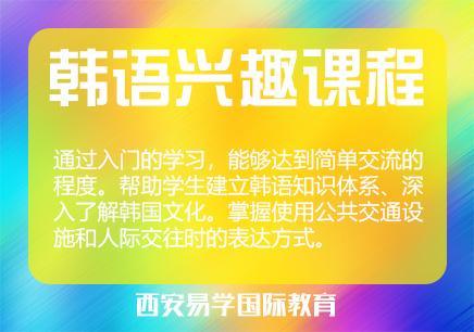 西安零基础日语培训班