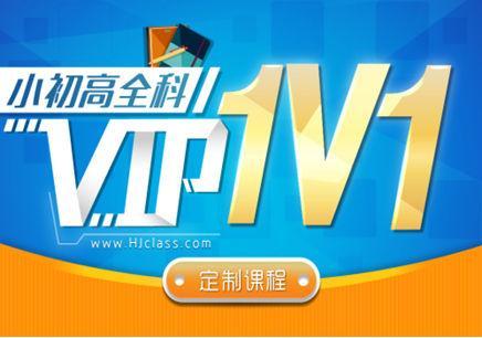 沪江高一化学1对1 VIP课程