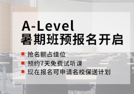 济南Alevel1培训机构