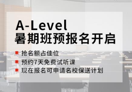 武漢A-Level課程一年制全日制班招生