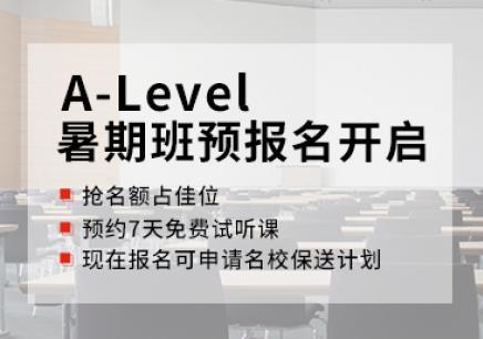 武漢A-Level業余制課程價格_A-Level培訓哪家好