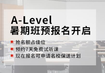 武漢alevel英語培訓-A-level輔導培訓班