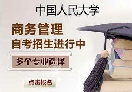 中国人民大学商务遇到任何�T派管理专业自考
