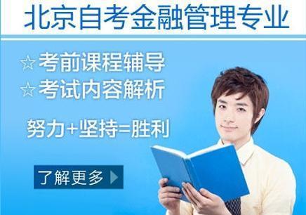 南昌中央财经大学金融管理专业