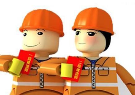 成都二级建造师报考条件