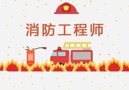 成都消防工程师培训学校-成都学天教育