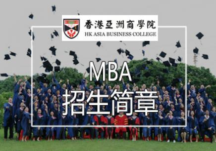 成都MBA培训