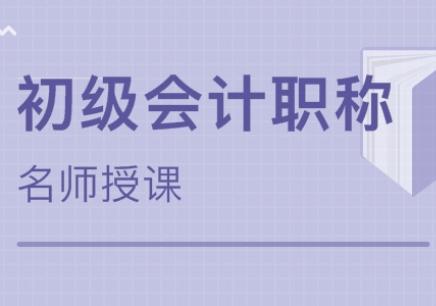 沈阳会计初级职称学习班,沈阳会计培训学校,沈阳财务会计初级培训