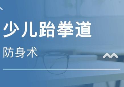 沈阳传说跆拳道培训,沈阳跆拳道培训,沈阳跆拳道训练馆