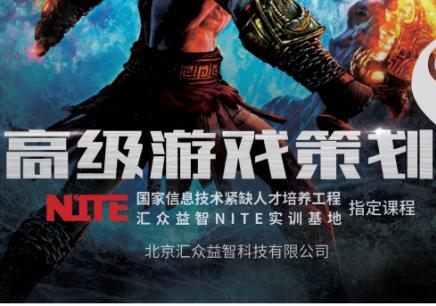 天津游戏策划设计培训