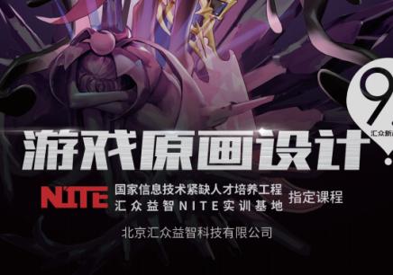 天津游戏原画设计培训