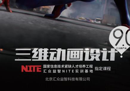 天津三维动画设计培训