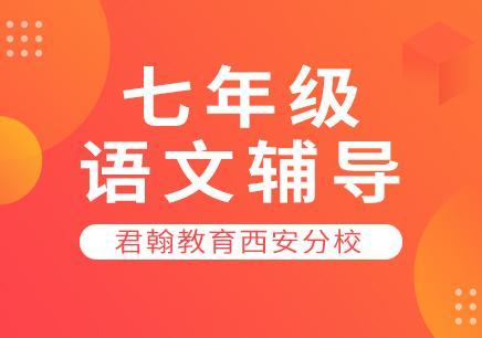 西安初中語文好的補習班