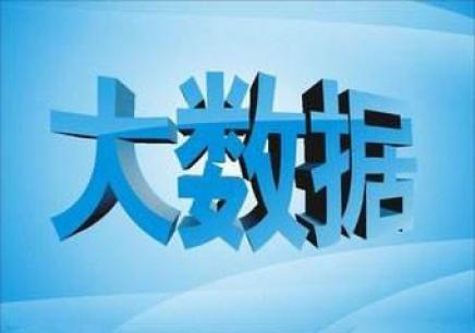 郑州大数据培训机构_电话_地址_费用