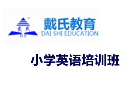 貴陽小學生學英語哪個培訓機構好?