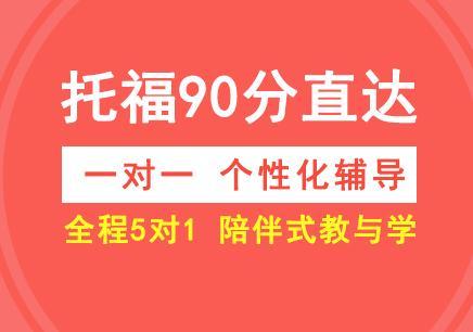 上海哪里有托福培訓